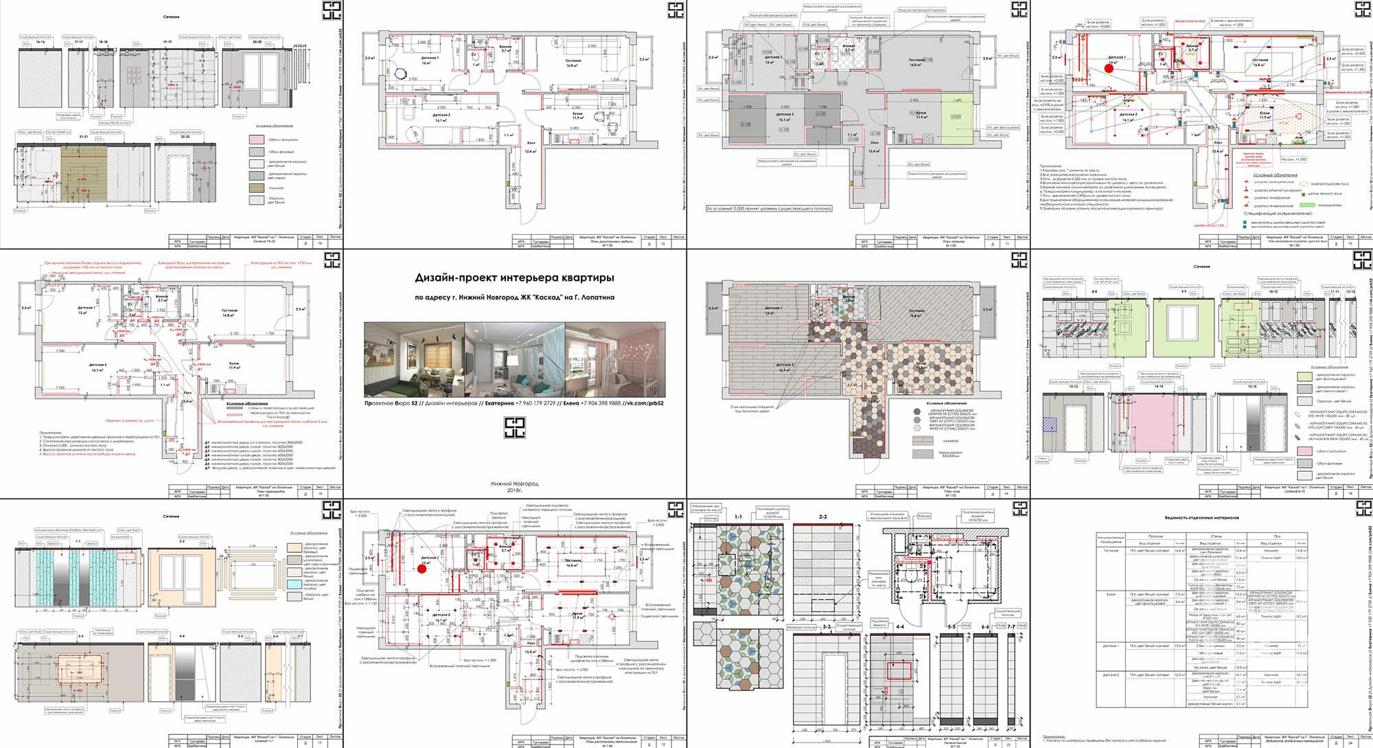 дизайн проект интерьера планы рабочие чертежи